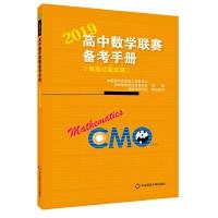 高中数学联赛备考手册(2019)(预赛试题集锦) 华东师大