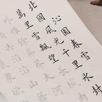 欧体小楷临摹宣纸*沁园春雪毛笔练习书法入门诗词描红字帖