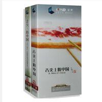 原装正版 CCTV 舌尖上的中国1、2合集(一季+二季 )15DVD 高清视频 光盘