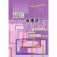 CBS-女装省缝设计-现代服装实用技术丛书 中国轻工业出版社 9787501949977