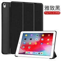 苹果新款iPad2018保护套Pro9.7/10.5/11寸平板壳Air2硅胶全包防摔皮套苹果min 【iPad Pr