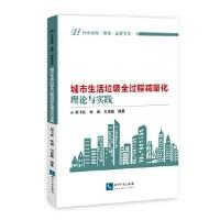 城市生活垃圾全过程减量化的理论与实践,周飞跃,知识产权出版社,9787513051361,【70%城市次日达】