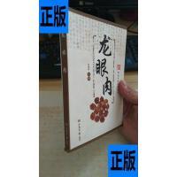 【二手旧书9成新】单味中药妙用系列:龙眼肉...=- /胡献国 编 ?