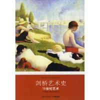 【二手旧书9成新】剑桥艺术史――19世纪艺术 (英)雷诺兹,钱乘旦译林出版社 9787544705653