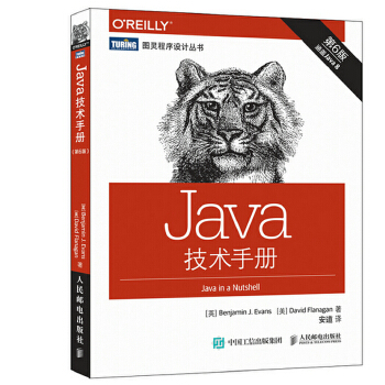Java技术手册 第6版 O