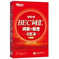 新东方 BEC词汇词根+联想记忆法:便携版(高级)