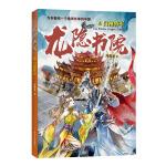 龙隐书院2:白袍将军(东方文化幻想少年小说,为你描绘一个儒侠并举的中国)
