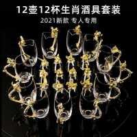 十二生肖水晶玻璃白酒杯分酒器一口杯套装家用中式仿古烈酒杯酒具