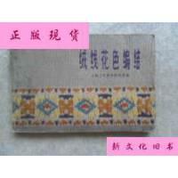 【二手旧书9成新】绒线花色编结 /上海工艺美术研究室编 上海科技