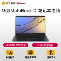 【苏宁易购】华为(HUAWEI) MateBook D 15.6英寸笔记本电脑(i5 8G 128G SSD 500G