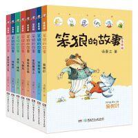 笨狼的故事注音版全套共8册 汤素兰系列儿童书籍6-12周岁 一年级小学生课外阅读物书籍 8-9-10岁文学校园幽默励志