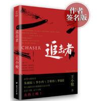 【二手书8成新】追击者-作者签名版 王小枪 台海出版社