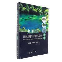 九寨沟自然保护区常见藻类图集