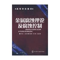 金属腐蚀理论及腐蚀控制(龚敏)