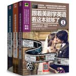 跟着美剧学英语看这本就够了1、2、3(套装全3册)