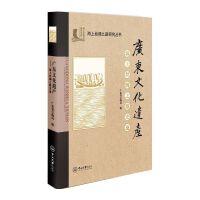 广东文化遗产:海上丝绸之路史迹