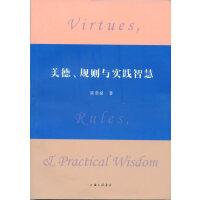 美德、规则与实践智慧(【按需印刷】)
