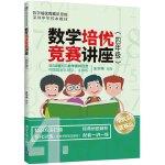 数学培优竞赛讲座(四年级)