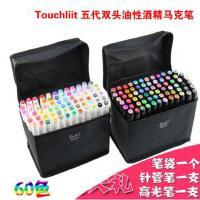 Touchliit五代双头酒精性 60色 单支油性马克笔套装 手绘笔 海报笔 麦克笔