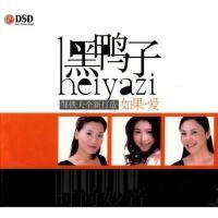 俏佳人唱片黑鸭子合唱组时尚妙音如果爱DSD男人的好1CD