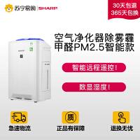 【苏宁易购】夏普空气净化器家用除雾霾甲醛PM2.5智能款KC-WG605-W