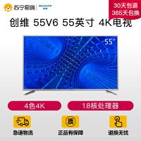 【苏宁易购】Skyworth/创维 55V6 55英寸 4K超高清智能酷开网络 (银色)  电视