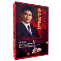 李顺军 海底捞的管理智慧 7DVD+手册视频光盘 餐饮酒店学习视频 光盘