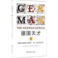 德国天才(1)德意志的命运大转折 第三次文艺复兴 (英)彼得・沃森(Peter Watson) 著;张�|,,孟钟捷 译