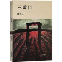 【正版二手书9成新左右】三重门 韩寒 天津人民出版社