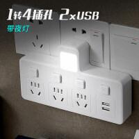 转换插头多功能插座器usb墙式台灯无线一分二开关不带线面板多孔 V4带灯带USB 珍珠白