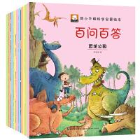 新小牛顿科学启蒙绘本全10册 百问百答两栖爬行动物 恐龙公园 趣味的生活 海洋世界 两栖动物 哺乳动物我们的身体鸟类昆