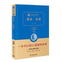 繁星・春水(典藏版)(经典名著大家名作・精装本) 冰心 商务印书馆