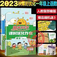 阳光同学一年级课时优化作业一年级下语文数学下册全2本2020春人教版