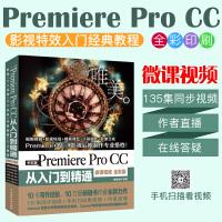pr教程书籍中文版Premiere Pro CC从入门到精通微课视频全彩版Premiere+ae影视后期视频制作自学p