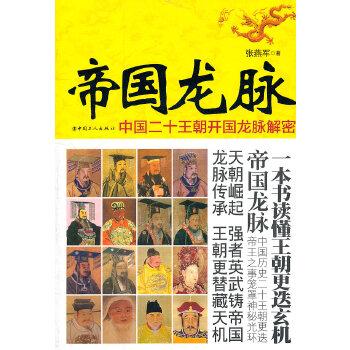 帝国龙脉:中国二十王朝开国龙脉解密
