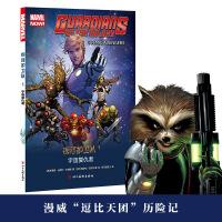 漫威漫威 复仇者联盟系列-银河护卫队1:宇宙复仇者