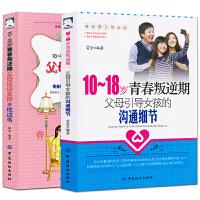 2册正版10-18岁青春叛逆期父母引导女孩的沟通细节+女孩枕边书 女孩青春叛逆期看的书 教育女孩子的书籍青春期 家庭教育