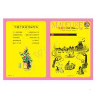 *大师绘本--法国女孩玛德琳系列(全十册)(彩绘注音版) 欧美家长畅读四十年的经典 3-6-9岁幼儿童经典绘本图画书籍