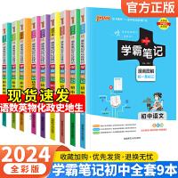 学霸笔记初中全套共9本语文数学英语物理化学生物政治历史地理 七八九年级通用