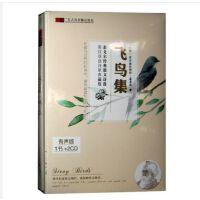 原装正版 飞鸟集--泰戈尔经典散文诗选 2CD+书 配乐朗诵 外国散文