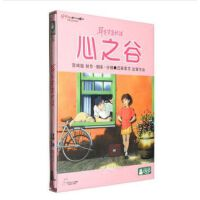 原装正版 宫崎骏动画片 心之谷 DVD 卡通动画漫电影 光盘 碟片 中日双语