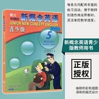外研社:新概念英语青少版教师用书(5)(新)