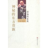 【二手旧书9成新】神秘的东方贵族:贝聿铭和他的家族 张一苇 9787567204225 苏州大学出版社