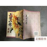 【二手旧书8成新】天龙八部漫画 第十五册