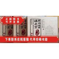 [二手85新]云南陆军讲武堂同学录(全三册) /云南省档案馆,昆明