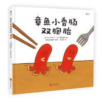 章鱼小香肠双胞胎[日]林木林;浪花朵朵童书、宋天涛 译北京联合出版公司