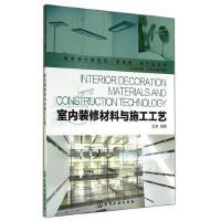 室内装修材料与施工工艺/室内设计新视点新思维新方法丛书