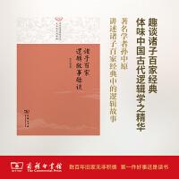 诸子百家逻辑故事趣谈(中华优秀传统文化大众化系列读物) 商务印书馆