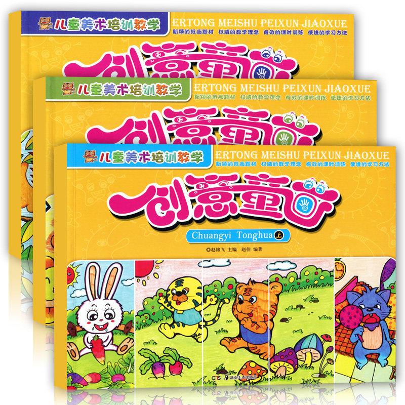 画 线描画技法画法绘画教材 3-6-10岁幼儿园教材亲子美术画画魔力童画