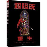 北京世图:超胆侠:重生
